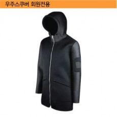 [모비스] 라드쉘 방풍자켓 (슬림핏) 우주스쿠버 등판 (우주스쿠버 회원전용)